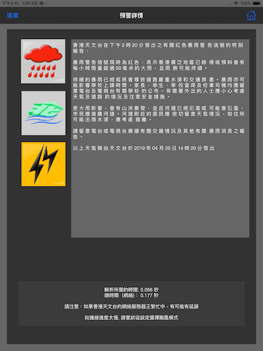 Warning Details Chinese